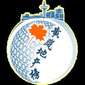 黄岚地产榜 最专业的多伦多房地产评论 Daisy HUANG 黄岚 – 律师出身,加拿大顶尖1%钻石大奖房地产经纪,最专业的多伦多房地产顾问、投资专家、营销专家