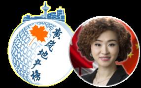 黄岚地产榜 Daisy HUANG 黄岚 – 律师出身,加拿大顶尖1%钻石大奖房地产经纪,最专业的多伦多房地产顾问、投资专家、营销专家