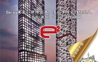 多伦多市中心 Yonge / Eglinton - E2 Condos 公寓 联系开发商认证一级代理 Daisy HUANG 黄岚 – 律师出身,加拿大顶尖1%地产经纪人,最高钻石奖,名人堂成就奖,最专业的多伦多房地产顾问、投资专家、顶尖金牌经纪人,权威分析、强大资源、钻石业绩,黄岚金牌团队为您投资买卖保驾护航,让您买房卖房更安心 ( 微信: vila_huang )Daisy 黄岚 律师出身, 加拿大顶尖1%地产经纪人, 多伦多地产最高钻石奖, 多伦多地产名人堂成就奖, 最专业的多伦多房地产顾问, 多伦多房产投资专家, 多伦多金牌地产经纪, 多伦多房产买卖置业专家, 多伦多公寓Condo专家, 多伦多独立屋专家, 多伦多镇屋专家, 多伦多楼花专家, 多伦多大学租房买房卖房专家, 北约克专家, 安大略湖景房专家, 最佳买家经纪,最佳卖家经纪 微信: vila_huang