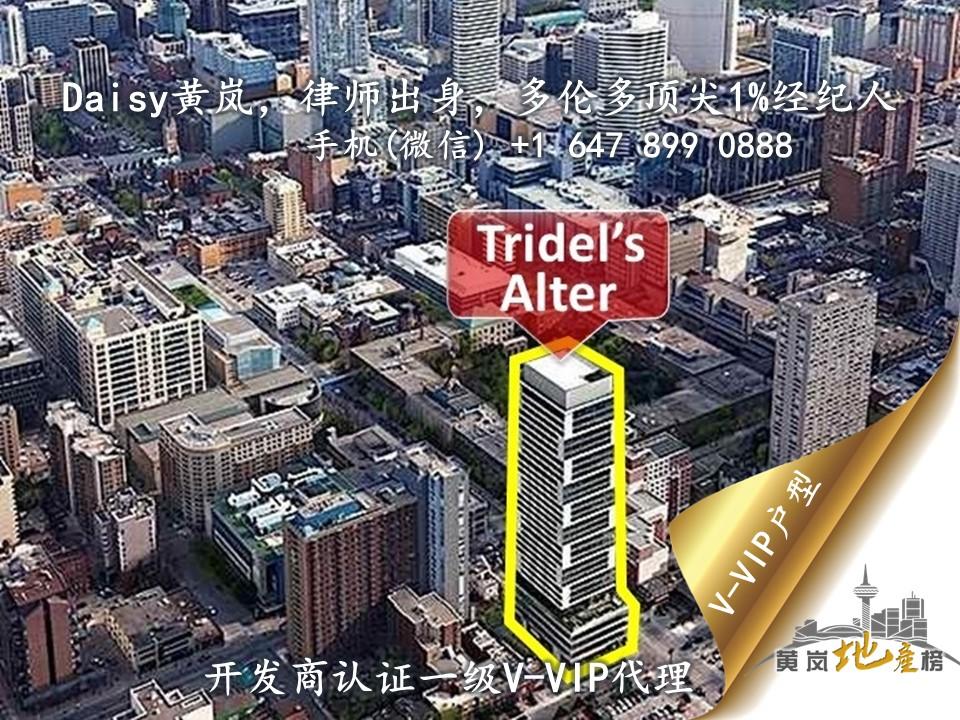 多伦多著名开发商Tridel多伦多市中心Alter Condo转让