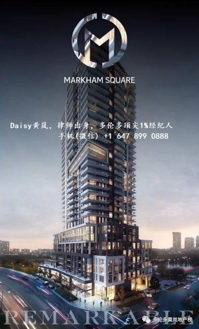 多伦多万锦Markham Square Condo 公寓