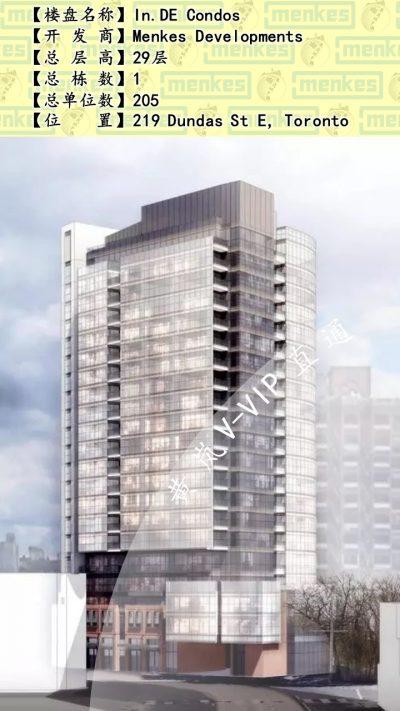 多伦多In.DE Condos 著名开发商Menkes巨献 多伦多市中心最热楼盘之一