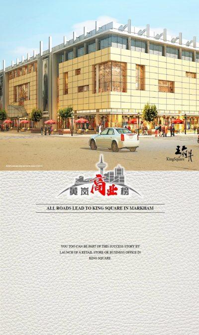 多伦多万锦王府井King Square 商业中心商铺