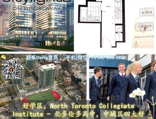 多伦多中城区 City Light Condo公寓楼花转让