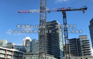 多伦多市中心湖滨 FORTUNE Condo 公寓楼花建设进度