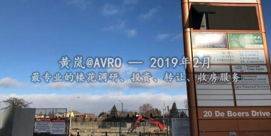 多伦多北约克 AVRO Condo 公寓楼花建设进度