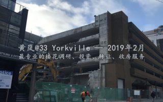 多伦多市中心 33 Yorkville Condo 公寓楼花建设进度