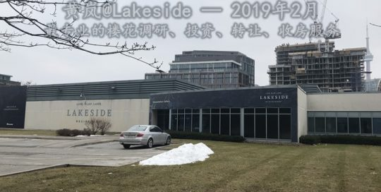 多伦多市中心湖滨 绿地 Lakeside Condo 公寓楼花建设进度