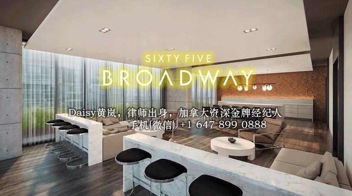 多伦多中城区65 Broadway Condo公寓 开发商Times Group铂金一级代理 多伦多买房 多伦多楼花专家