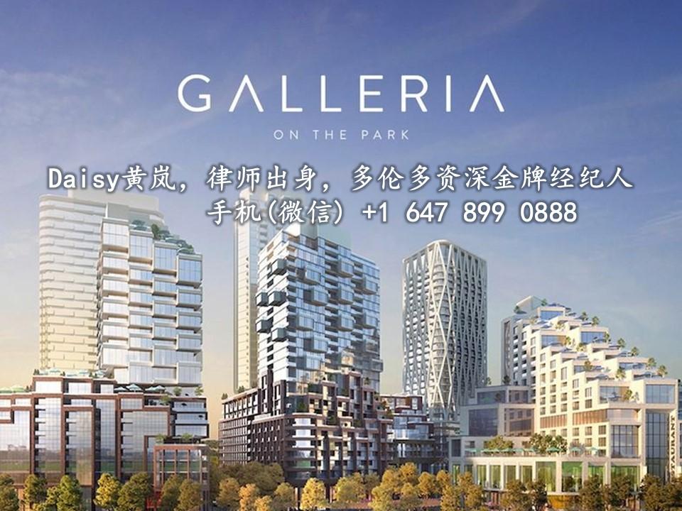 多伦多市中心西区Galleria on the Park公寓 铂金一级代理 多伦多买房 多伦多楼花专家