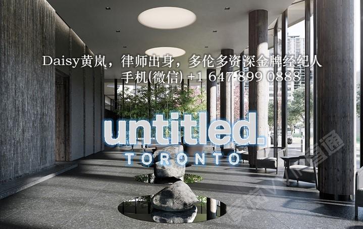 多伦多市中城区UNTITLED Condo公寓 铂金一级代理 多伦多买房 多伦多楼花专家