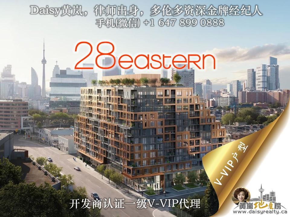 多伦多市中心28 Eastern公寓Alterra铂金一级代理 多伦多买房 多伦多楼花专家