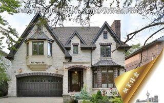 多伦多著名高档社区Willowdale独立屋listing